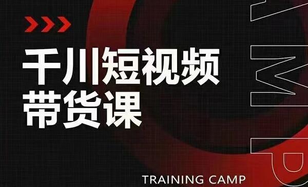 昭闻·千川短视频带货课视频